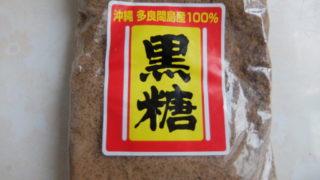 沖縄土産の黒糖